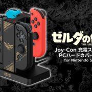 【予約開始】「ゼルダの伝説 Joy-Con充電スタンド+PCハードカバーセット for Nintendo Switch」が2021年7月16日に発売決定!
