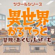 Switch用ソフト『ツクールシリーズ 異世界かるてっと 冒険!あくしょんげーむ』が2021年6月17日から配信開始!