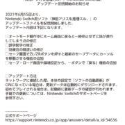 Switch用ソフト『神田アリス も 推理する。』でアップデートが2021年6月15日から配信開始!