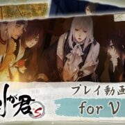 Switch用ソフト『剣が君 for S』のプレイ動画「第一弾 for V」が公開!