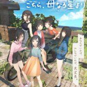 PS4&Switch用ソフト『こちら、母なる星より』が2021年10月28日に発売決定!