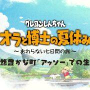 Switch用ソフト『クレヨンしんちゃん「オラと博士の夏休み」~おわらない七日間の旅~』のゲーム主題歌「まわる僕らと銀河系」の楽譜が公開!