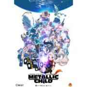 Switch版『METALLIC CHILD』の発売日が2021年9月16日に決定!