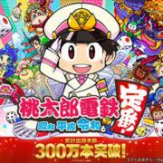 Switch用ソフト『桃太郎電鉄 ~昭和 平成 令和も定番!~』の累計販売本数が300万本を突破!