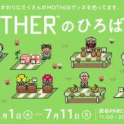 2021年7月1日から渋谷PARCO 8F ほぼ日曜日で開催される「MOTHERのひろば」の詳しい情報が発表に!