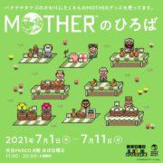 2021年7月1日~7月11日の期間に渋谷PARCO8階  ほぼ日曜日にて「MOTHERのひろば」が開催決定!