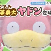 「ぬいぐるみ 等身大ヤドン」がポケモンセンターオンラインで受注開始!