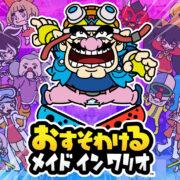 Switch用ソフト『おすそわける メイド イン ワリオ』が2021年9月10日に発売決定!