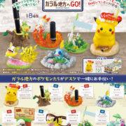 リーメントから『Pokémon DesQ デスクトップフィギュア ガラル地方へGO!』が2021年9月13日に発売決定!