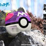 「マスターボール」を虫かごにした『マスターボール 虫かご』が2021年6月4日よりECサイト「IRON FACTORY」にて発売決定!