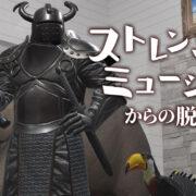 Switch用ソフト『ストレンジミュージアムからの脱出』が2021年6月24日に配信決定!