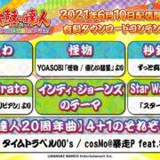『太鼓の達人 Nintendo Switchば~じょん! 』で6月10日に追加楽曲が配信決定!