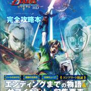 徳間書店より『ゼルダの伝説 スカイウォードソード HD 完全攻略本』が2021年7月16日に発売決定!