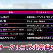 Switch用ソフト『東方スペルバブル』で追加楽曲パック 第13弾「東方サークルコラボ楽曲パック」が2021年6月10日に配信決定!