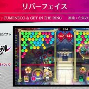 Nintendo Switch『東方スペルバブル』の「東方サークルコラボ楽曲パック」収録楽曲6曲【クロスフェード】が公開!