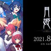 PS4&Switch用ソフト『月姫 -A piece of blue glass moon-』のプロモーションビデオ第2弾が公開!